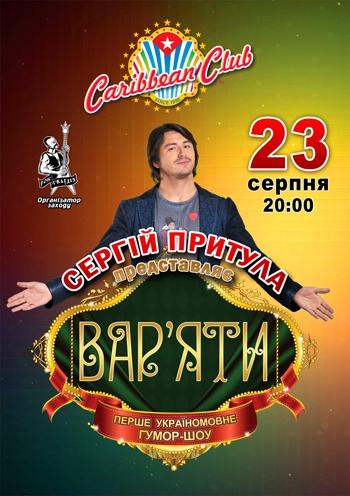 Сергій Притула. Вар'яти шоу