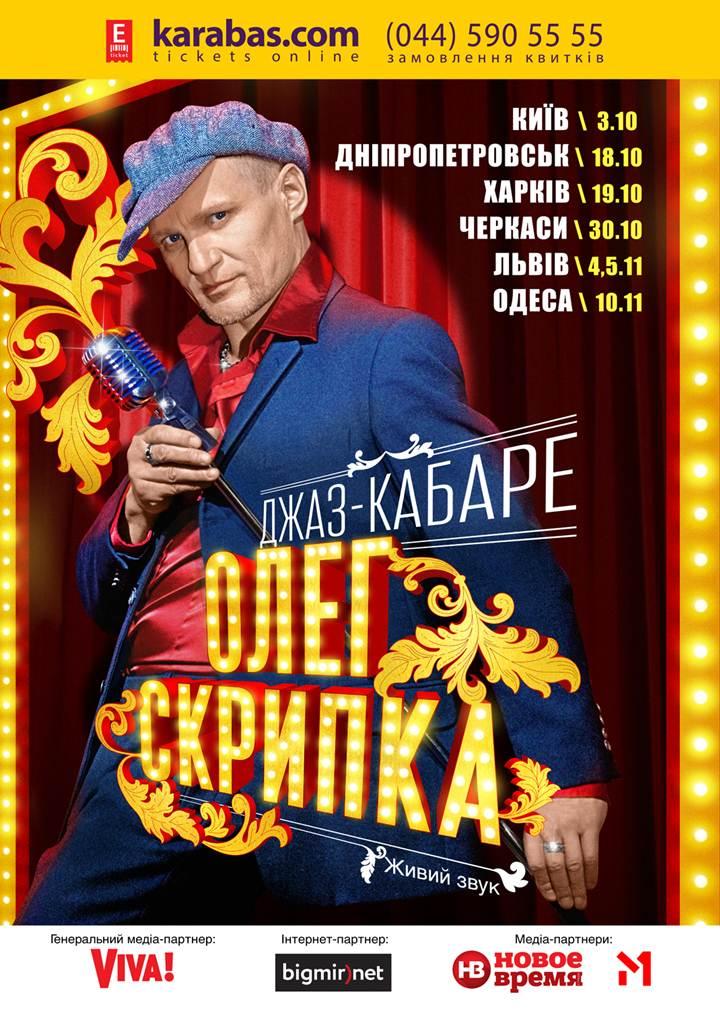 Джаз-кабаре Олега Скрипки