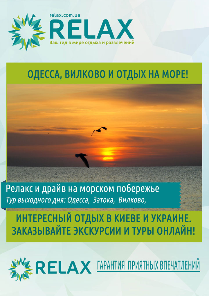 Одесса Вилково экскурсии