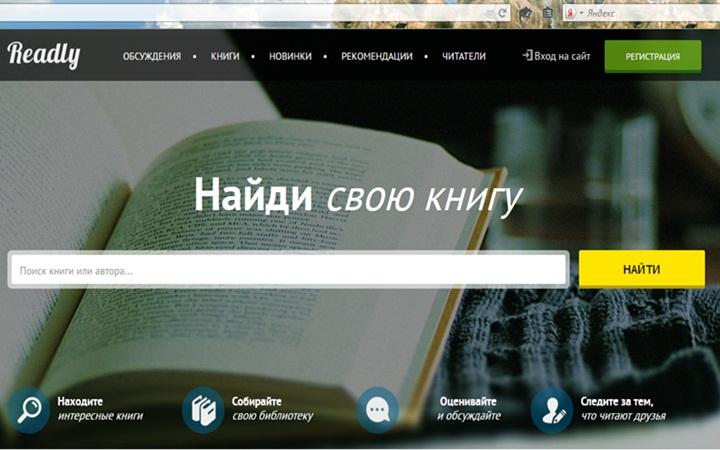 Рекомендательный книжный сервис Readly.ru. Обзор