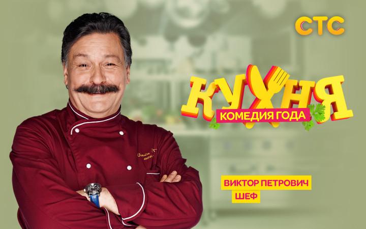"Сериал ""Кухня"""