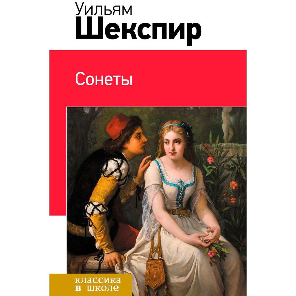 Уильям Шекспир – Сонеты