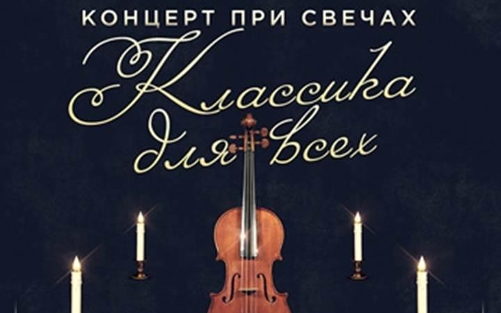 Концерт в Киеве: Классика для всех