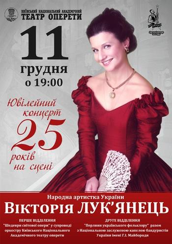 Виктория Лукьянец