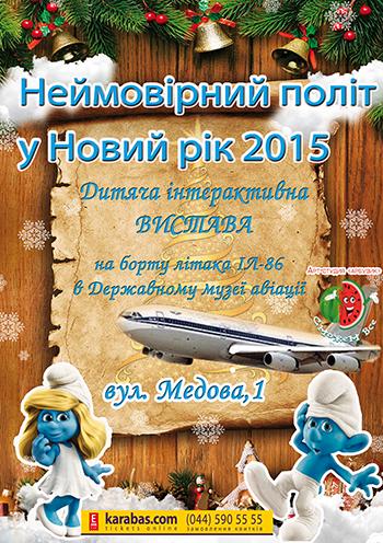 Смурфный полет в Новый год 2015
