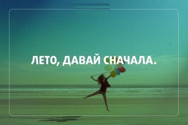 Лето, давай сначала