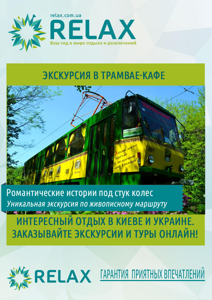 Трамвай-кафе. Экскурсия