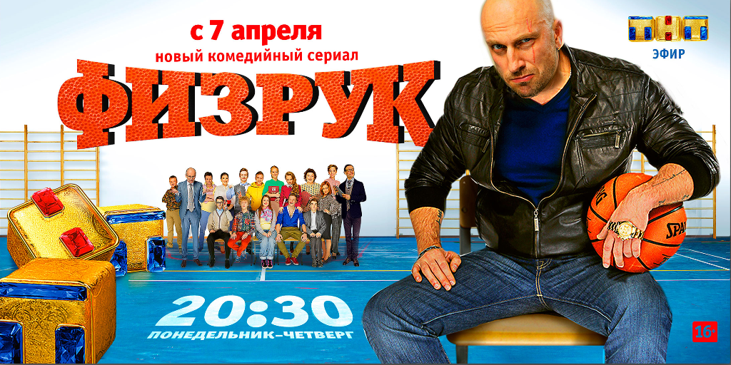 Сериал «Физрук»