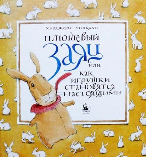 Плюшевый заяц, или Как игрушки становятся настоящими