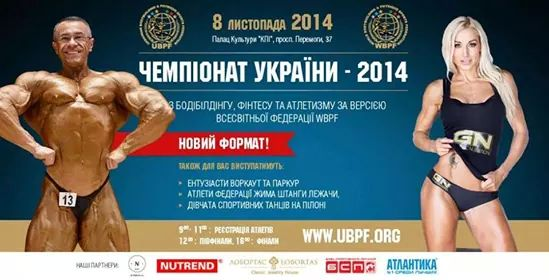 Чемпионат Украины UBPF 2014