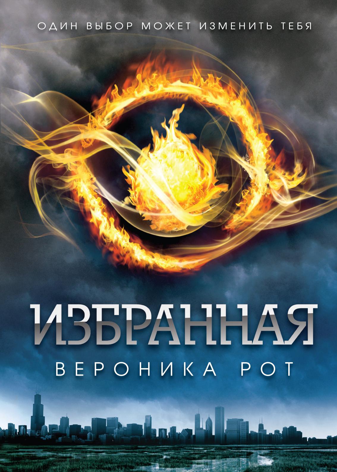 Вероника Рот – «Дивергент»