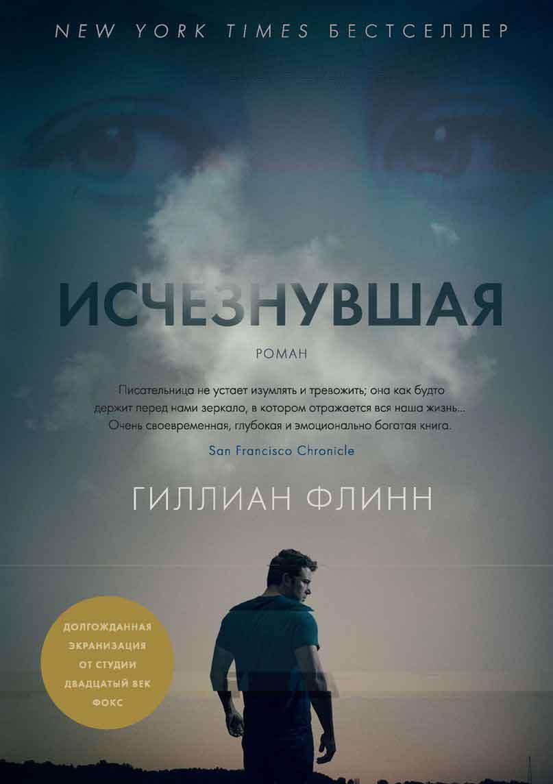 Гиллиан Флинн – «Исчезнувшая»