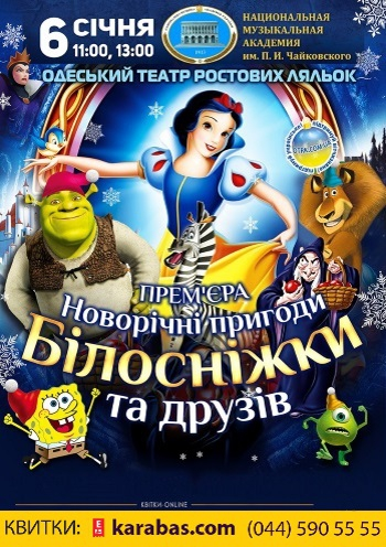 Новогодние приключения Белоснежки и друзей