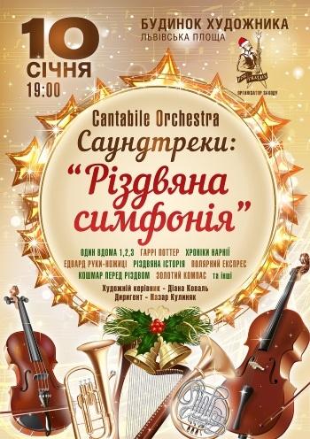 Cantabile Orchestra «Саундтреки: Рождественская история»