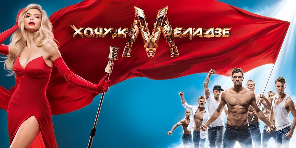 Шоу «Хочу к Меладзе»
