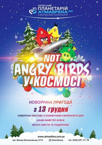 Not Angry birds в Космосе