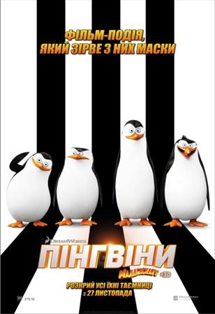Мультфильм «Пингвины Мадагаскара»