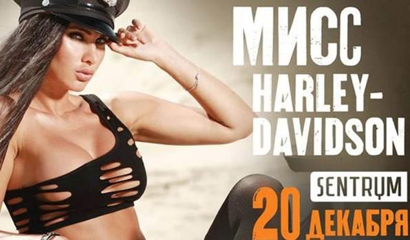 Мисс Harley-Davidson – 2014