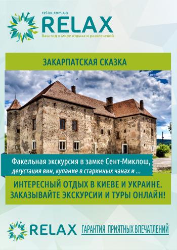 Закарпатская сказка постер