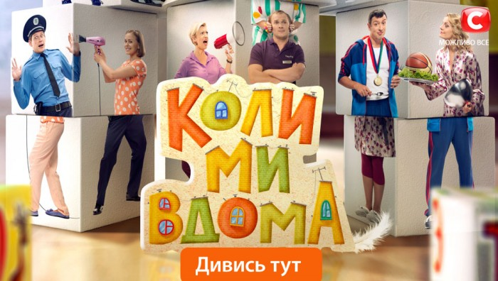 Шоу «Коли ми вдома»