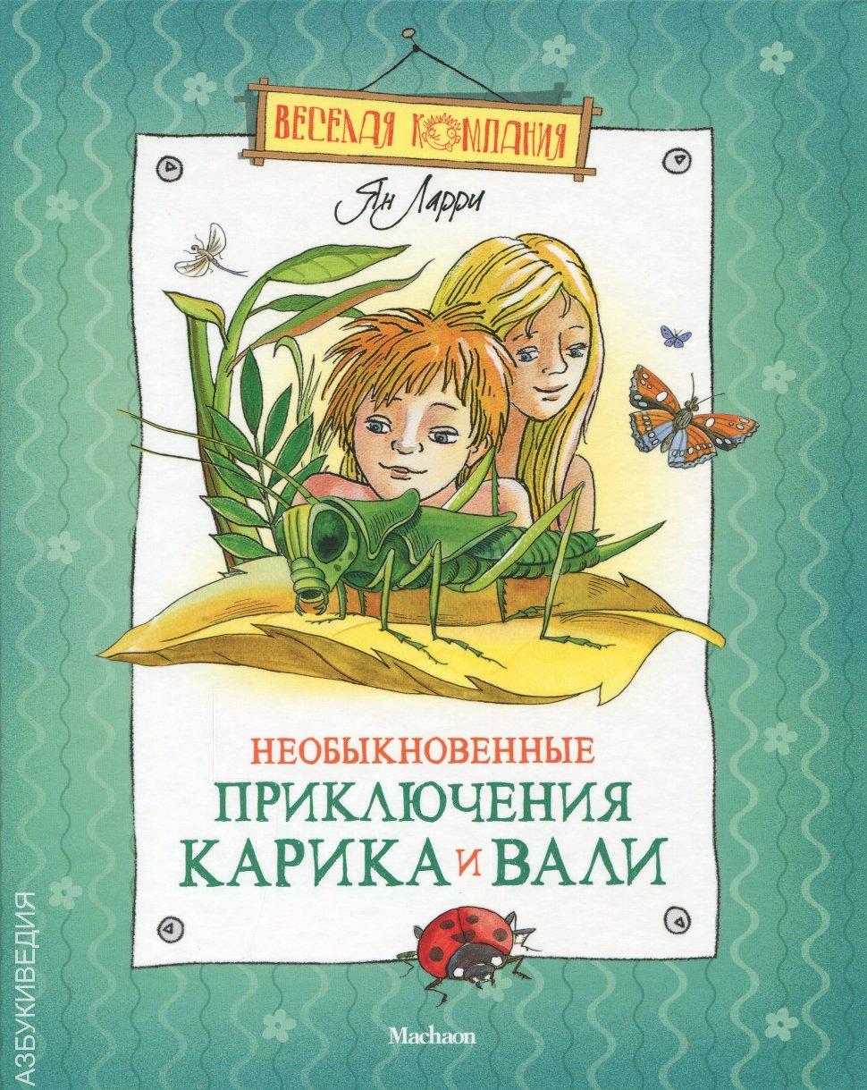 «Необыкновенные приключения Карика и Вали»