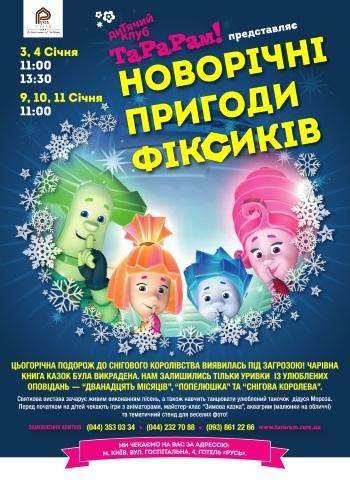 Новогодние приключения Фиксиков