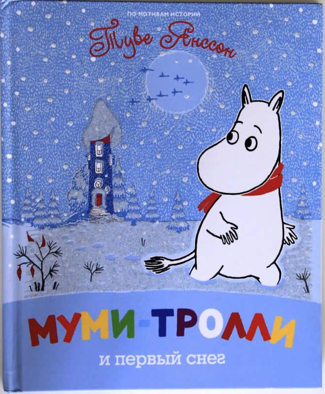Муми-тролль мумий-тролль и зимний снег - аудио книга