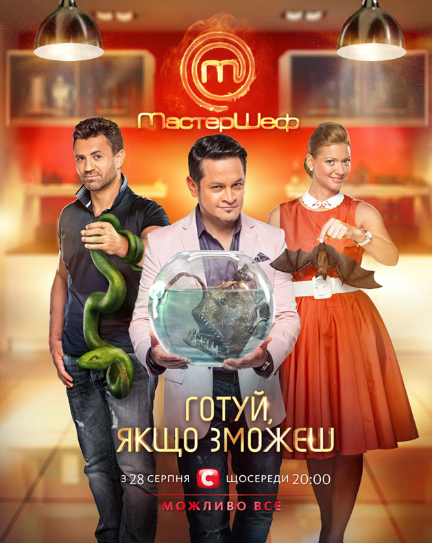 МастерШеф 1-8 сезон
