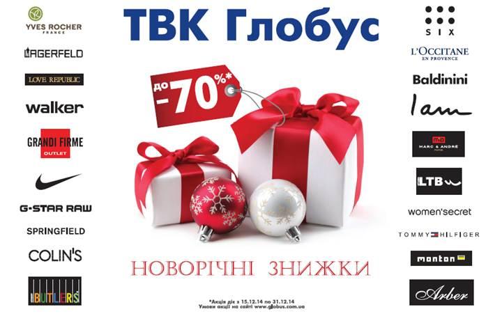 """Новогодние скидки в """"Глобусе"""""""