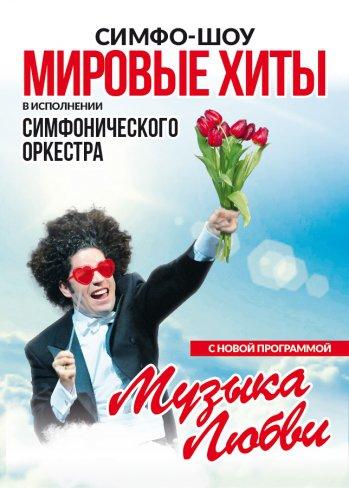 Симфо-Шоу Мировые хиты Музыка любви