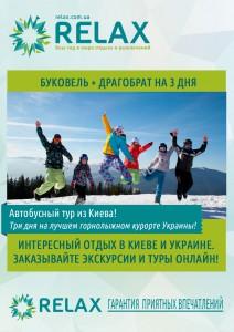 Буковель + Драгобрат 3 дня катания. Зимний отдых 2015-2016.