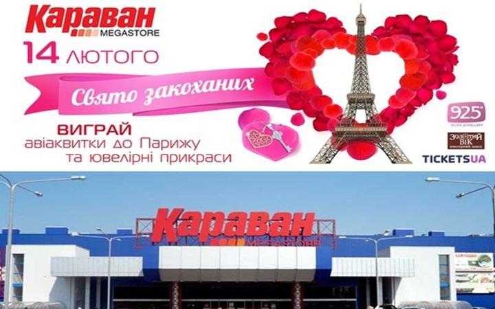 """Любовь с первого взгляда в ТРЦ """"Караван"""""""
