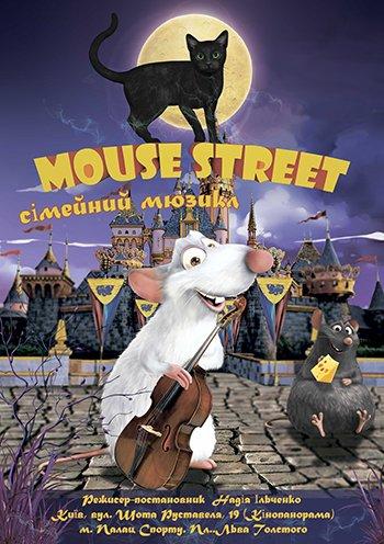 Семейный мюзикл Mouse Street