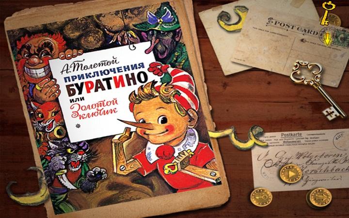«Золотой ключик, или Приключения Буратино». А.Н.Толстой
