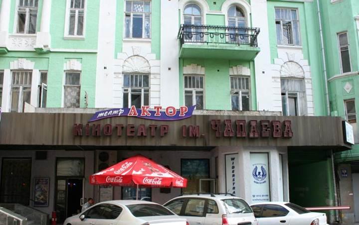 Кинотеатр Чапаева