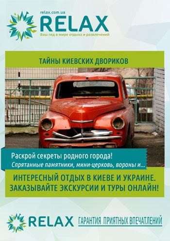 Тайны киевских двориков
