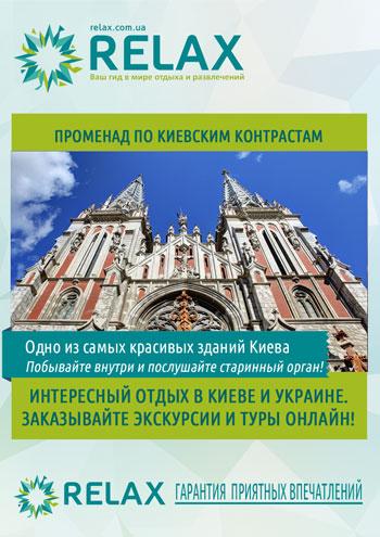 Променад по киевски контрастам