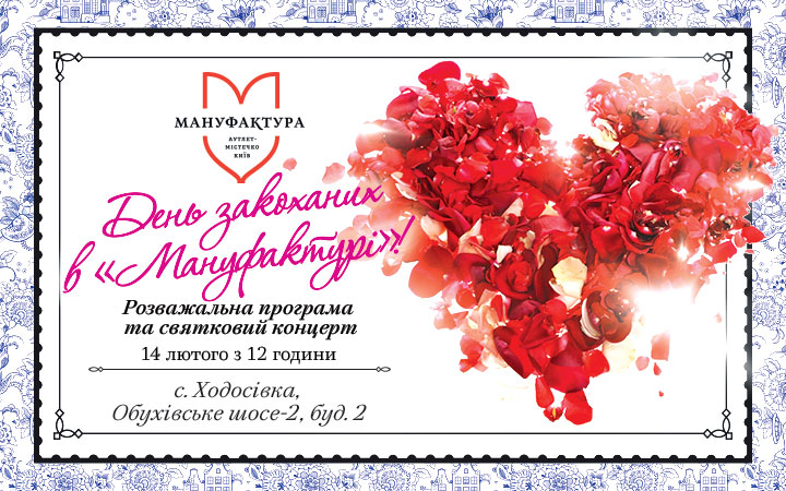 День влюбленных в аутлет-городке «Мануфактура»!