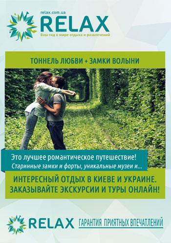 Тоннель любви + замки Волыни