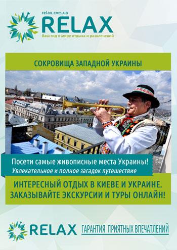 Сокровища Западной Украины
