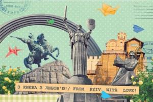 Лучшие открытки Киева-7