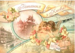 Лучшие открытки Киева-4