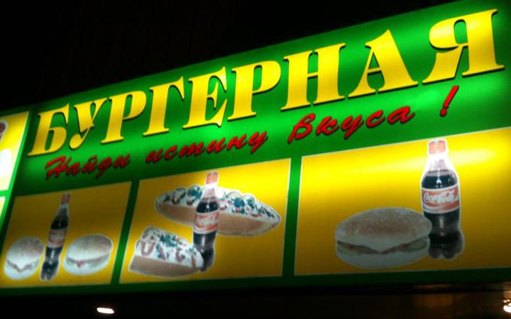 Зеленая Бургерная из Донецка теперь есть и в Киеве