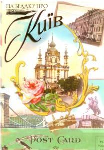 Лучшие открытки Киева-5