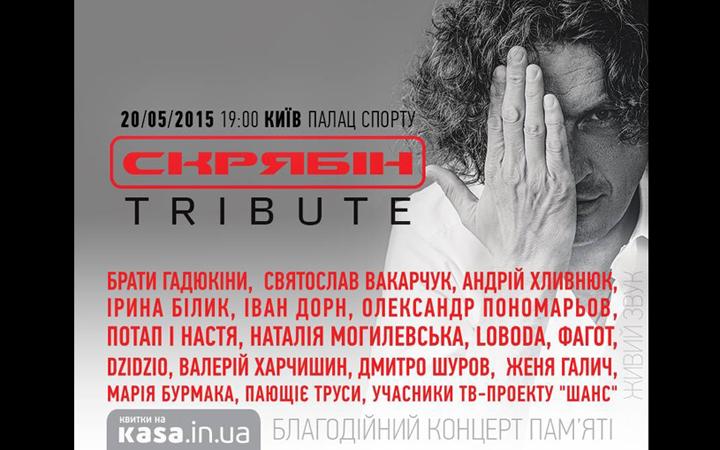 В Киеве пройдет концерт памяти Кузьмы Скрябина