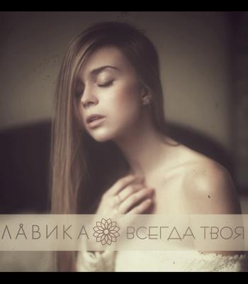 К 8 марта украинская певица Лавика представила новый клип на песню «Всегда твоя».