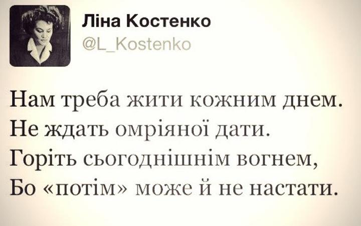 Стихи Лины Костенко