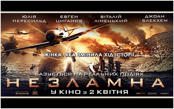 Премьера картины Незламна состоится 2 апреля