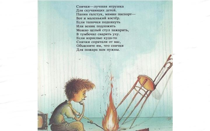Григорий Остер «Вредные советы»