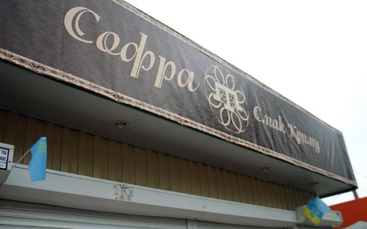 Софра - вкус Крыма